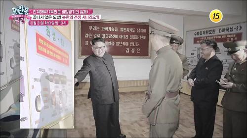 전격해부! 〈북한군 비밀병기의 실체〉_모란봉 클럽 111회 예고
