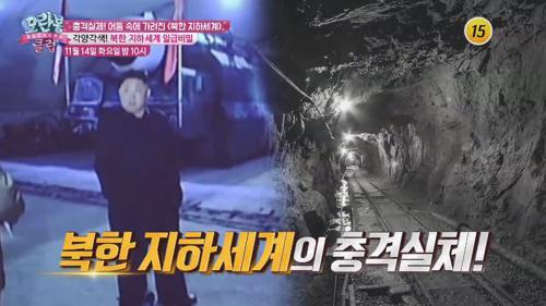 베일에 싸인 북한 지하세계 전격해부!_모란봉 클럽 113회 예고