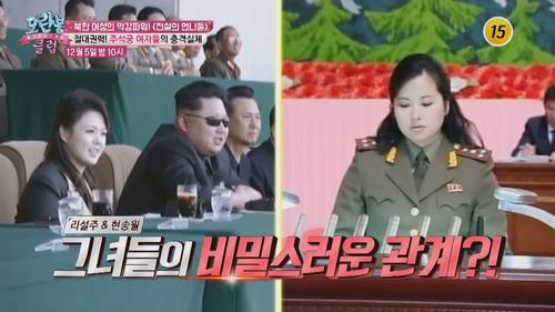 북한 여성의 막강파워! <전설의 언니들>_모란봉 클럽 116회 예고