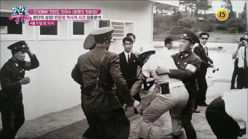한반도 핫이슈 〈운명의 판문점〉_모란봉 클럽 134회 예고