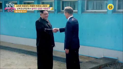 김정은 위원장의 <특별한 판문점 나들이>_모란봉 클럽 138회 예고