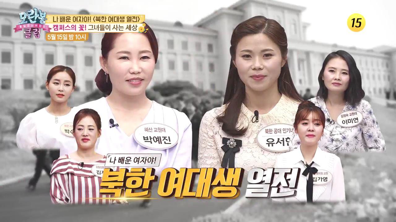 나 배운 여자야! 〈북한 여대생 열전〉_모란봉 클럽 139회 예고 이미지