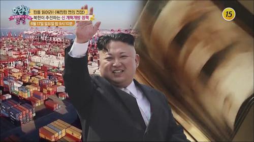 판을 읽어라! <북한판 쩐의 전쟁>_모란봉 클럽 143회 예고