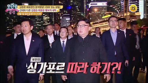 김정은 위원장의 파격행보! <이유 있는 비밀>_모란봉 클럽 145회 예고