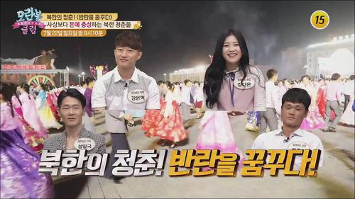 북한의 청춘! 반란을 꿈꾸다!_모란봉 클럽 148회 예고