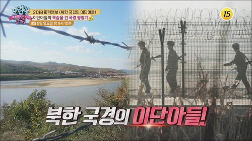 북한 국경의 이단아들의 목숨을 건 국경 평정기_모란봉 클럽 150회 예고