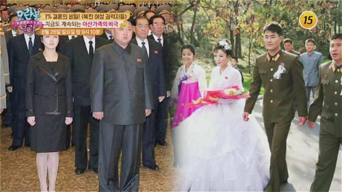 1% 결혼의 비밀! 〈북한 여성 권력자들〉_모란봉 클럽 152회 예고