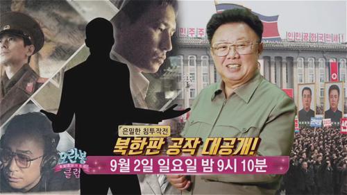은밀한 침투작전, 북한판 공작 대공개!_모란봉 클럽 153회 예고