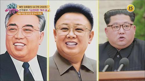 북한 상류층의 <시크릿 라이프>_모란봉 클럽 155회 예고