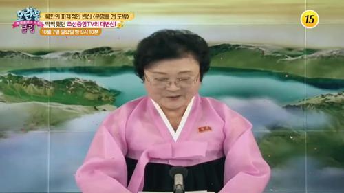 북한의 파격적인 변신 〈운명을 건 도박〉_모란봉 클럽 157회 예고