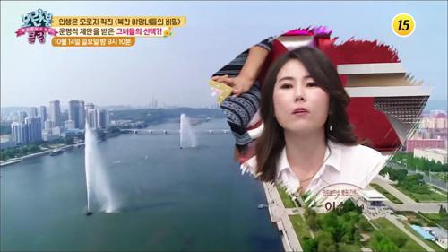 인생은 오로지 직진 <북한 야망녀들의 비밀>_모란봉 클럽 158회 예고