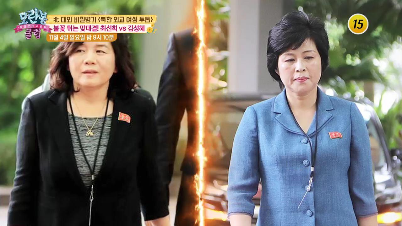 北 대외 비밀병기! 북한 외교 여성 투톱_모란봉 클럽 161회 예고 이미지