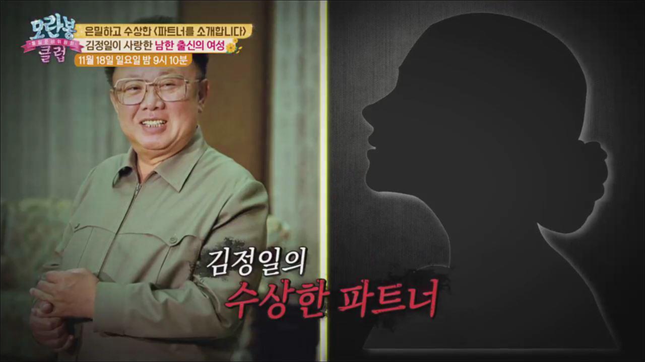 일급비밀 김정일이 사랑한 파트너 대공개!_모란봉 클럽 163회 예고  이미지
