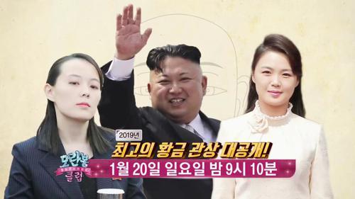 2019년 최고의 황금 관상 대공개!_모란봉 클럽 171회 예고