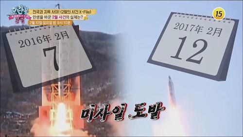 천국과 지옥 사이! 〈2월의 사건 X-File〉_모란봉 클럽 174회 예고