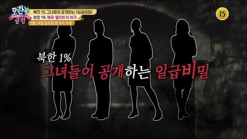 체육무용 1% 엘리트의 기구한 사연 대공개!_모란봉 클럽 176회 예고