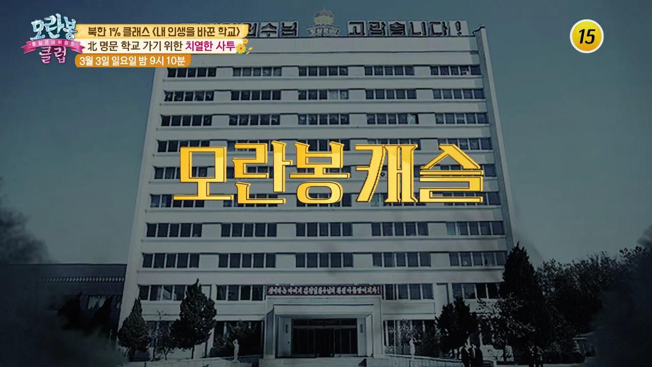 북한 1% 클래스, 내 인생을 바꾼 학교_모란봉 클럽 177회 예고 이미지