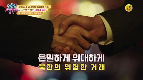 기상천외한 북한 거래의 실체_모란봉 클럽 179회 예고