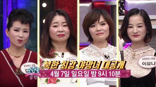 뜨겁게 산다! 〈북한 최강 야망녀〉_모란봉 클럽 182회 예고