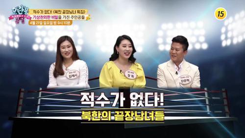 일급비밀! 북한 끝장남녀들_모란봉 클럽 184회 예고