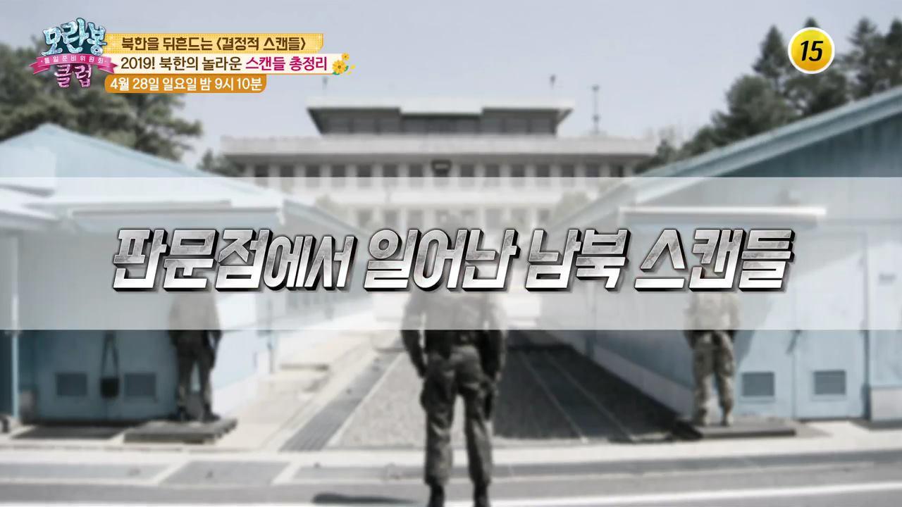 북한을 뒤흔드는 <결정적 스캔들>_모란봉 클럽 185회 예고  이미지
