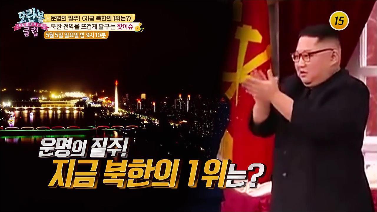 운명의 질주!〈지금 북한의 1위는?〉_모란봉 클럽 186회 예고 이미지