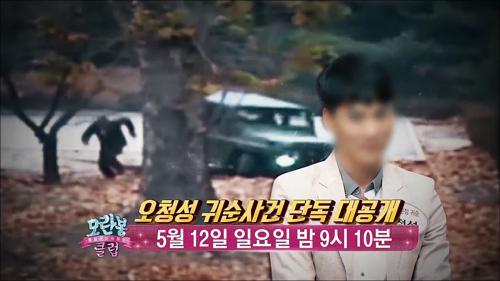 오청성 귀순사건 단독 대공개_모란봉 클럽 187회 예고