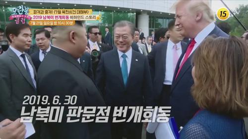 2019 남북미 번개회동 비하인드 스토리_모란봉 클럽 197회 예고