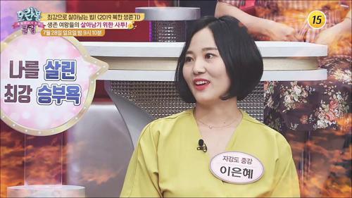 최강으로 살아남는 법! 2019 북한 생존기_모란봉 클럽 198회 예고