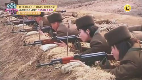 역대급 센 언니들 총출동!_모란봉 클럽 204회 예고