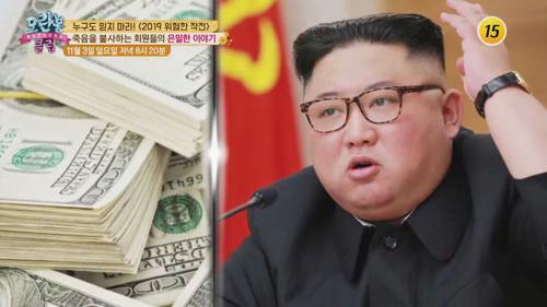 누구도 믿지 마라! 〈2019 위험한 작전〉_모란봉 클럽 212회 예고