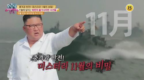 충격과 반전! 미스터리 11월의 비밀_모란봉 클럽 213회 예고