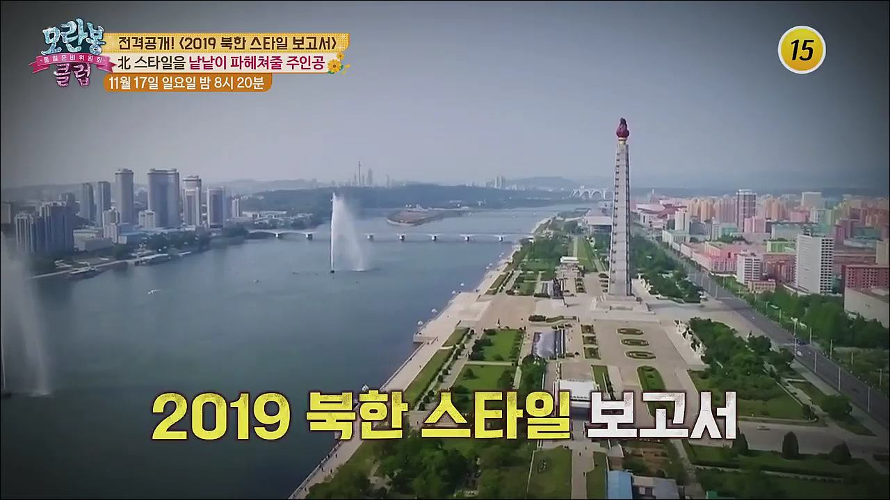 전격공개! 〈2019 북한 스타일 보고서〉_모란봉 클럽 214회 예고 이미지