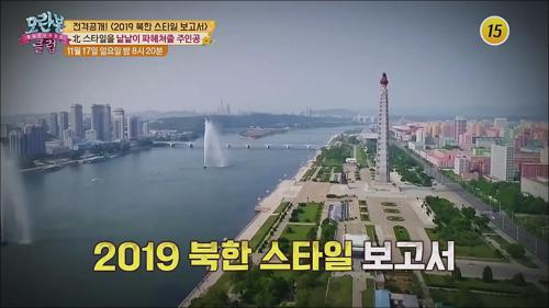 전격공개! 〈2019 북한 스타일 보고서〉_모란봉 클럽 214회 예고