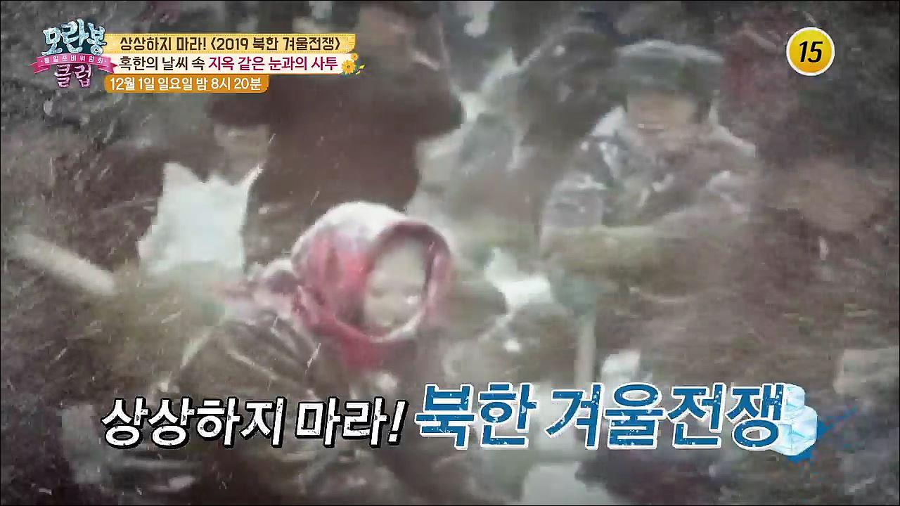 상상하지 마라! 〈2019 북한 겨울전쟁〉_모란봉 클럽 216회 예고 이미지
