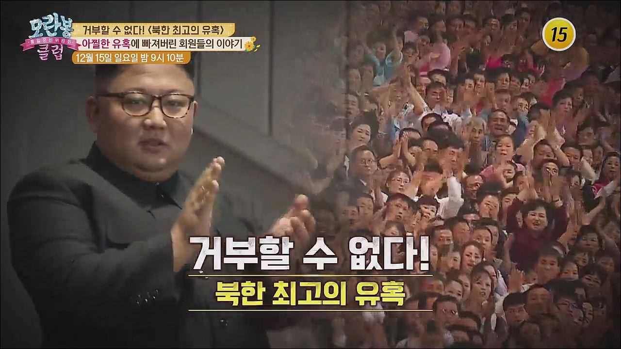거부할 수 없다! 북한 최고의 유혹_모란봉 클럽 218회 예고 이미지