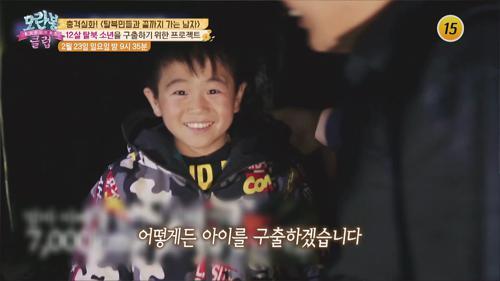 전격공개! 탈북 소년 구출 프로젝트_모란봉 클럽 227회 예고