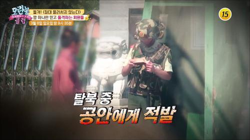 일촉즉발! 충격의 탈북민 구출 작전_모란봉 클럽 229회 예고
