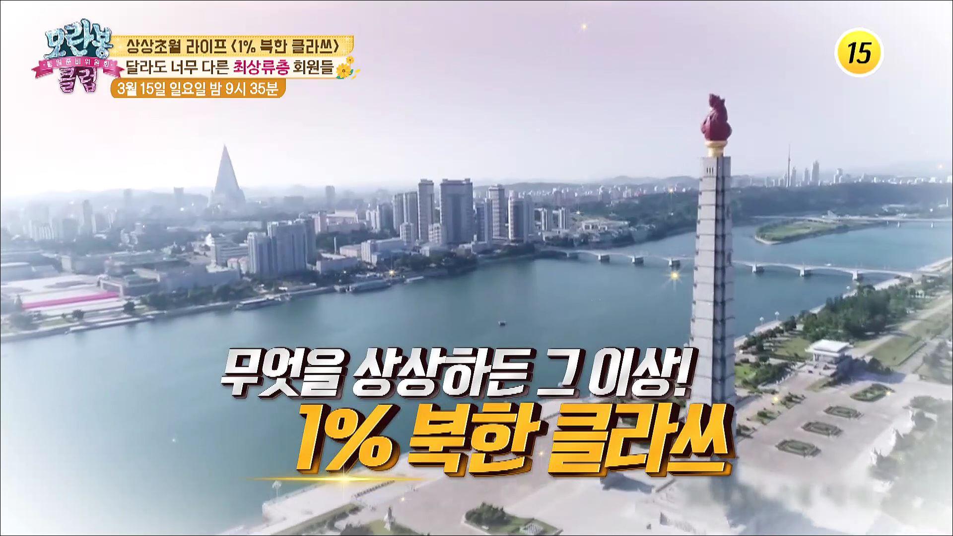 상상초월 라이프, 1% 북한 클라쓰_모란봉 클럽 230회 예고 이미지