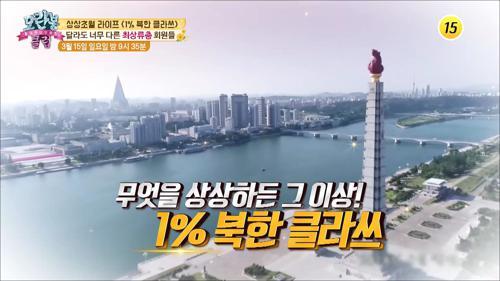 상상초월 라이프, 1% 북한 클라쓰_모란봉 클럽 230회 예고
