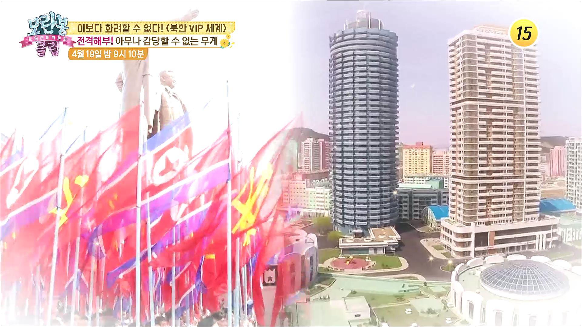이보다 화려할 수 없다! 〈북한 VIP 세계〉_모란봉 클럽 235회 예고 이미지