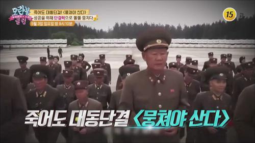 죽어도 대동단결! 〈뭉쳐야 산다〉_모란봉 클럽 237회 예고