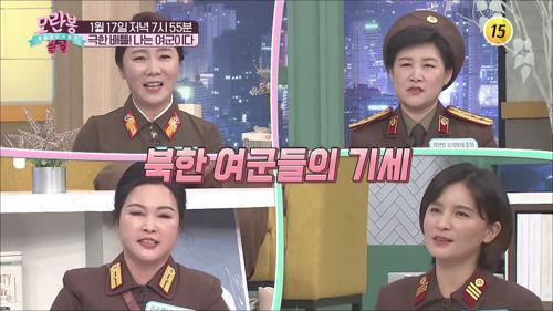 극한 배틀 나는 여군이다!_모란봉 클럽 271회 예고 TV CHOSUN 210117 방송