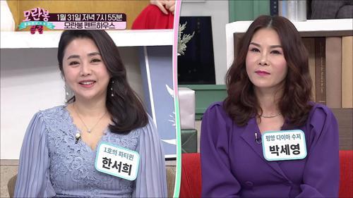 모란봉 펜트하우스_모란봉 클럽 273회 예고 TV CHOSUN 210131 방송