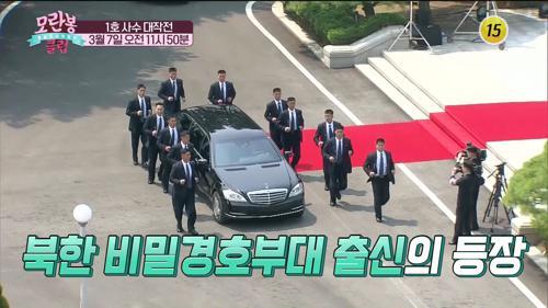 1호 사수 대작전!_모란봉 클럽 276회 예고 TV CHOSUN 210307 방송