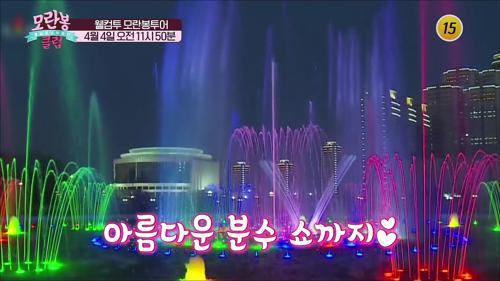 웰컴투 모란봉투어_모란봉 클럽 280회 예고 TV CHOSUN 210404 방송