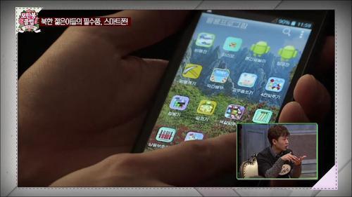 북한에서도 카X오톡을 쓸 수 있다?