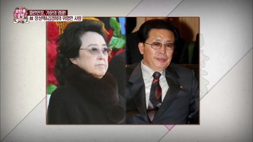 故 장성택-김경희의 위험한 사랑