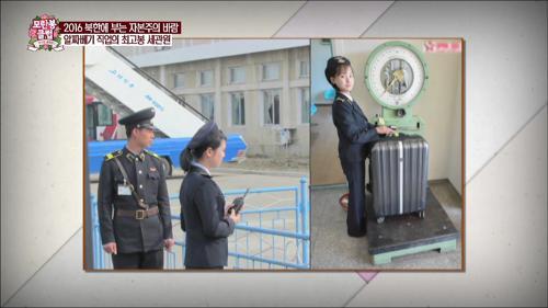 북한의 세관원은 비리 투성이?