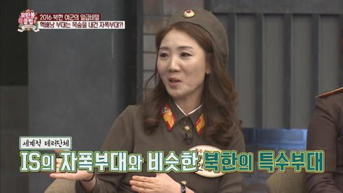 북한의 자폭 부대, 그 실체는?